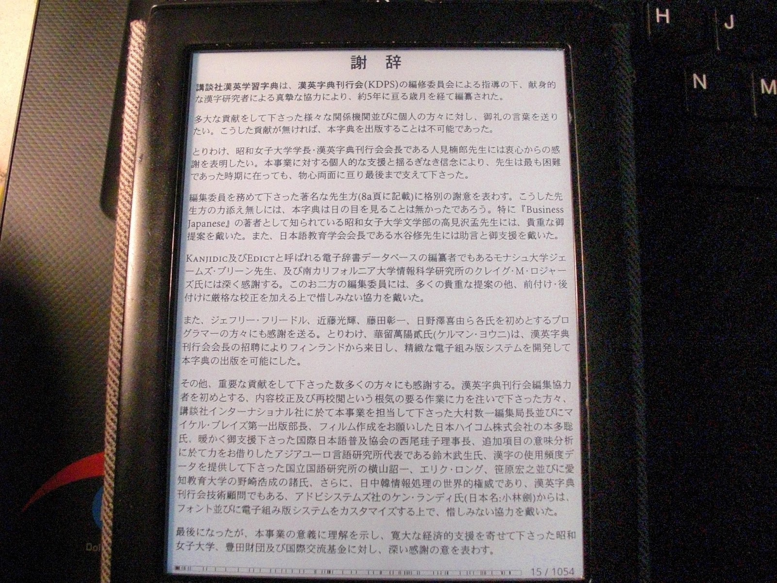 Browsing some books on my Kobo Glo HD | Fine Oils