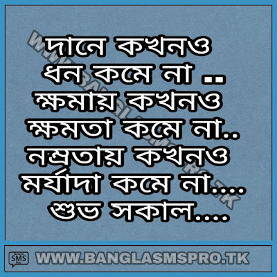 Good morning Bangla SMS