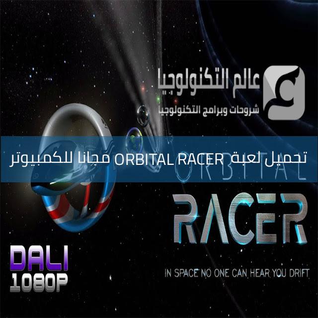 تحميل لعبة Orbital Racer مجانا للكمبيوتر
