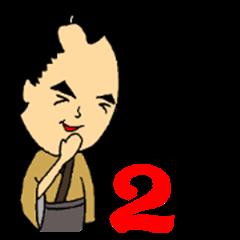 ひであき侍2でござるっ!