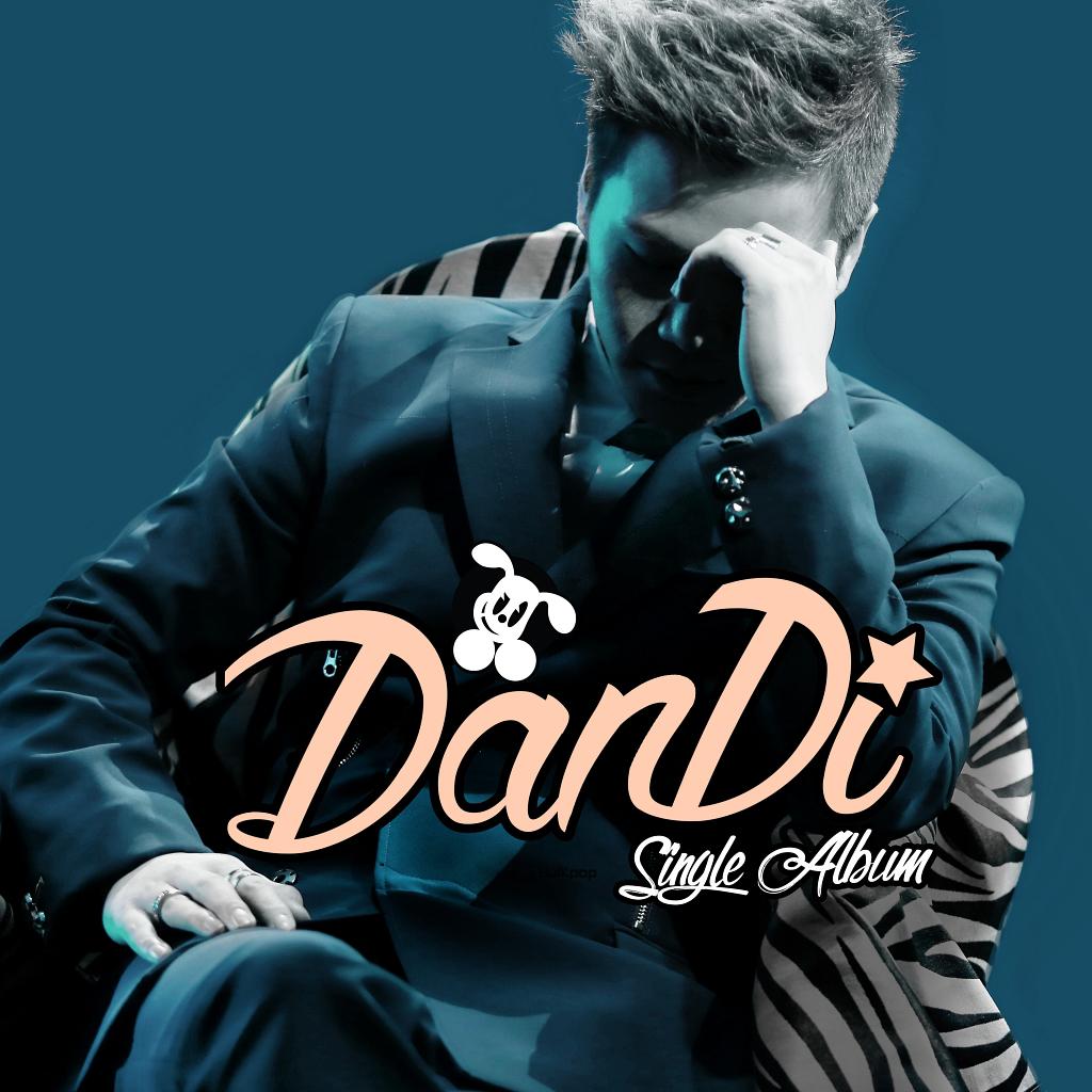 [Single] DanDi – 관계정리