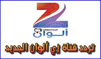أحدث تردد قناة زي الوان hd الجديد 2018 مباشر على جميع الأقمار