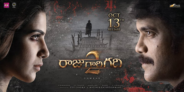 raju-gari-gadhi-2-movie-censor-review