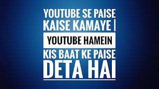 https://www.statusbrother.com/2018/11/youtube-se-paise-kaise-kamaye-youtube.html