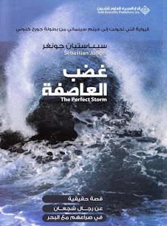 تحميل رواية غضب العاصفة - سيباستيان غونر pdf