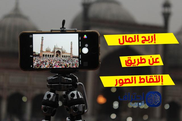 إربح المال من خلال إلتقاط الصور بواسطة هاتفك الذكي