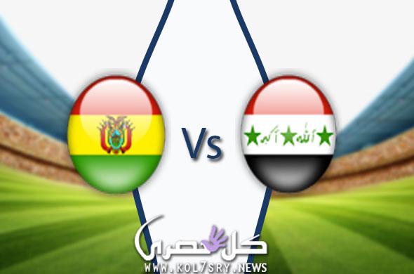 منتخب العراق يتعادل سلبياً مع بوليفيا في أخر لقاء ودي قبل انطلاق نهائي كأس اسيا