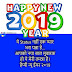 2019 happy new year wishes & status in hindi for whatsapp Status