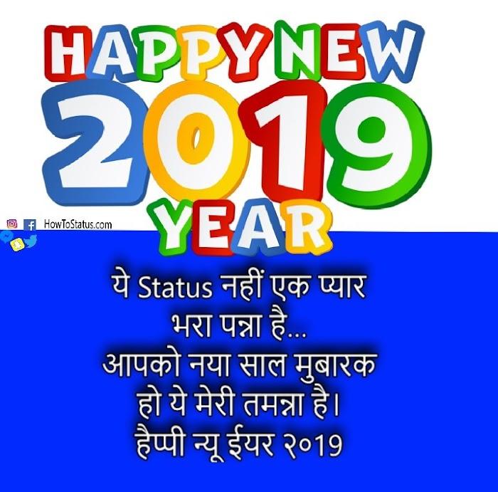 2019 happy new year wishes & status in hindi for whatsapp Status