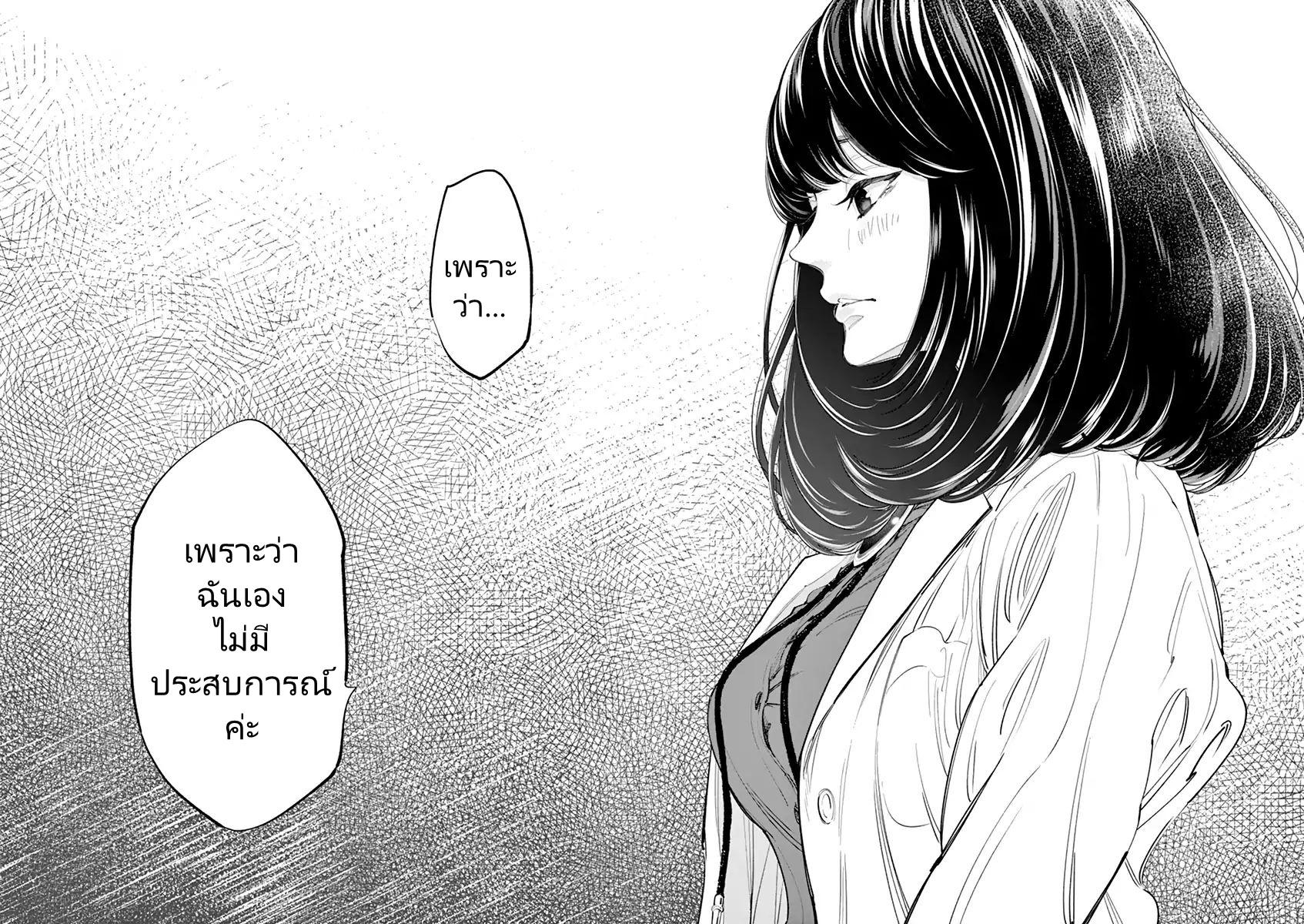 Asoko de hataraku Musubu san ตอนที่ 12 TH แปลไทย