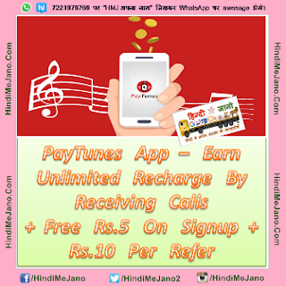 Tags – Paytunes app, receive calls and get free recharge, rs10 per invite and rs5 signup bonus, earn unlimited recharge on paytunes app, get unlimited recharge by receiving calls, refer and earn big prizes, paytunes app loot, earn free recharge for setting up ringtones, paytunes refer code, paytunes unlimited tricks, how to get point on using paytunes app,