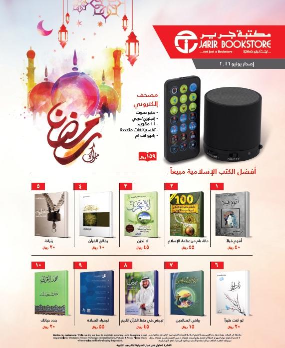 نشرة عروض الكتب فى مكتبة جرير السعودية يونيو 2016