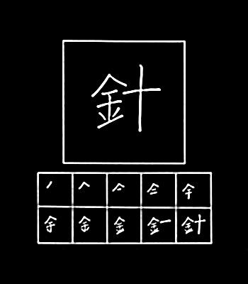 kanji needle