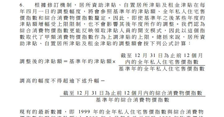 Control228政府合署: 拆解申請房屋津貼策略