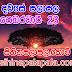 Lagna Palapala Ada Dawase  | ලග්න පලාපල | Sathiye Lagna Palapala 2020 | 2020-02-23