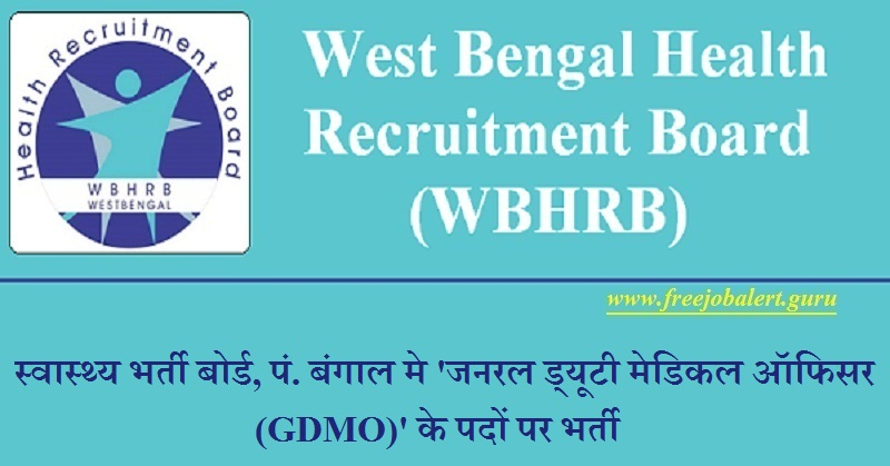 WBHRB Recruitment 2018