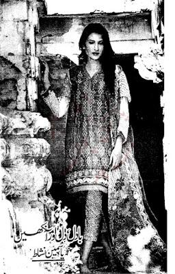 Badal dil aur ankhen novel by Yasmin Nishat