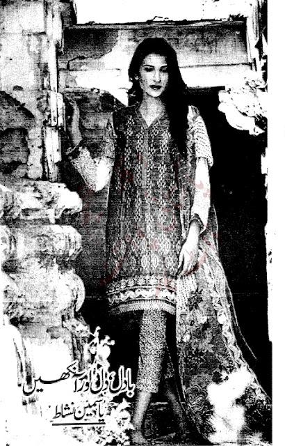 Free online reading Badal dil aur ankhen novel by Yasmin Nishat