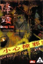 Voodoo (2007)