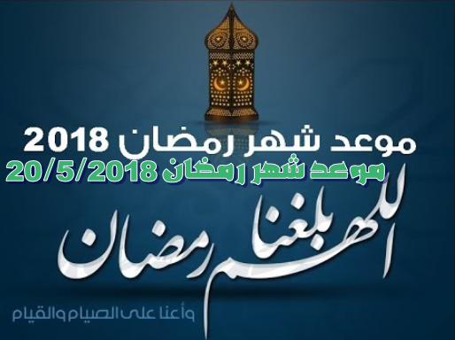 تعرف على موعد شهر رمضان 2018 عدد الأيام المتبقية على حلول شهر رمضان المبارك