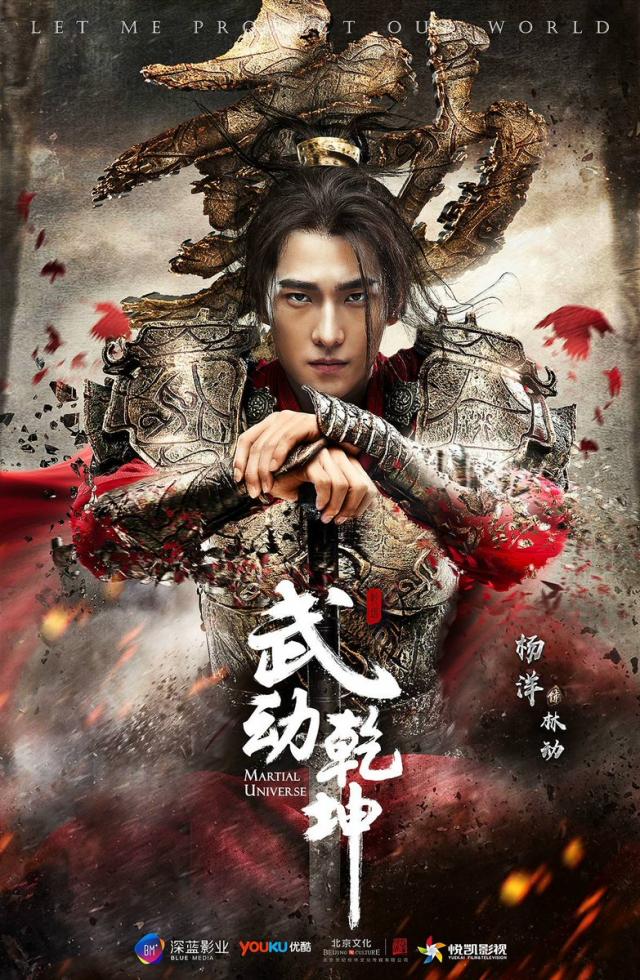 Vũ Động Càn Khôn - Martial Universe (2018)