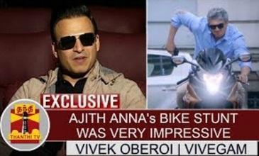 EXCLUSIVE | Ajith Anna's bike stunt was very Impressive – Vivek Oberoi | Vivegam | Thanthi Tv