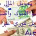 كيفية تحويل المال بين اضخم البنوك واصرمها التحويل فوري عبر AirTM