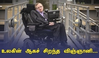 The End Of An Era : Stephen Hawking!