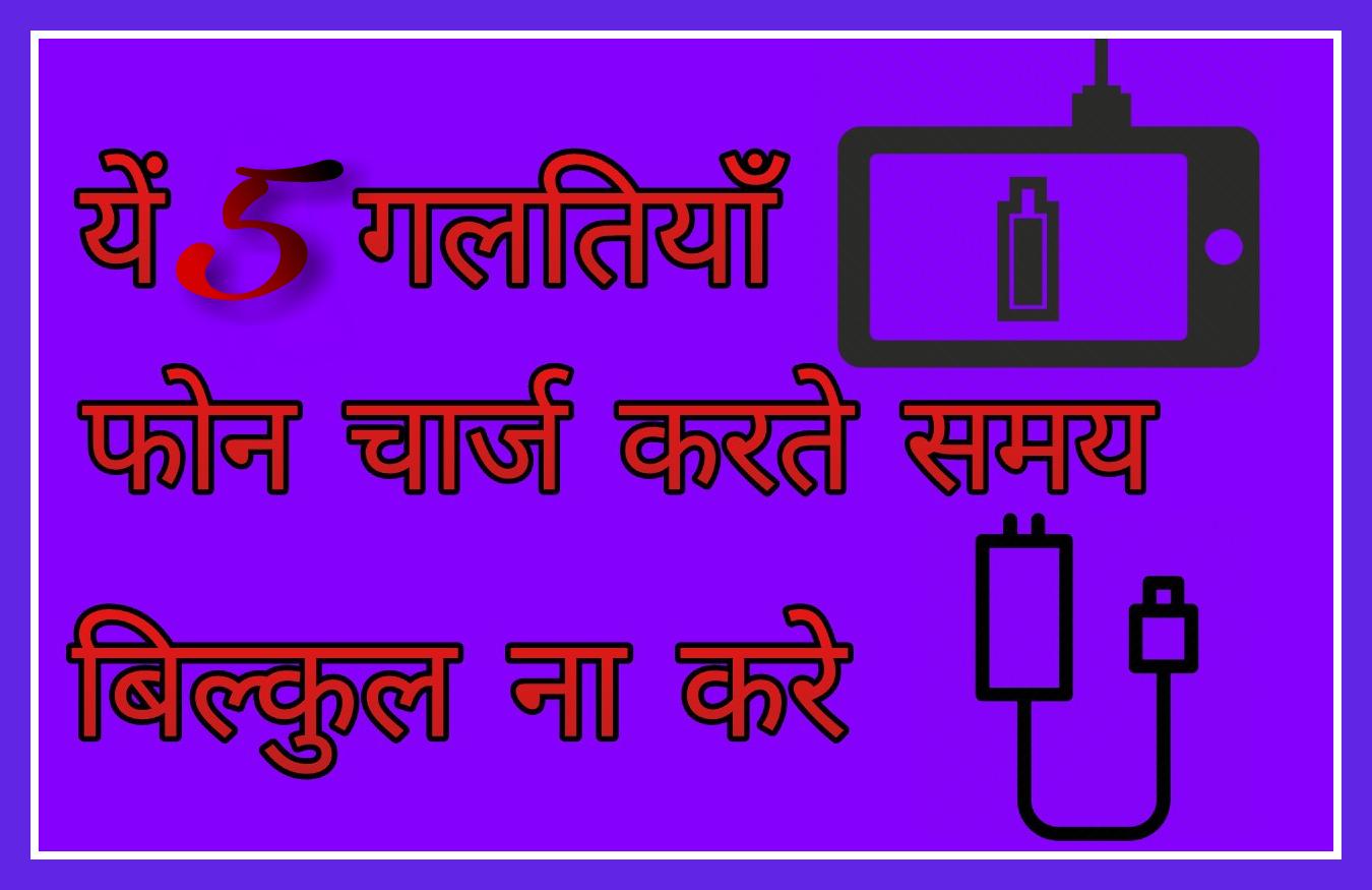 charge karte Ye 5 Galatiya Phone Charge Karte Samay Bilkul Na Kare.| 5 mistake  charge karte