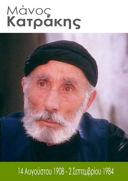 Μάνος Κατράκης ο κορυφαίος δραματικός ηθοποιός