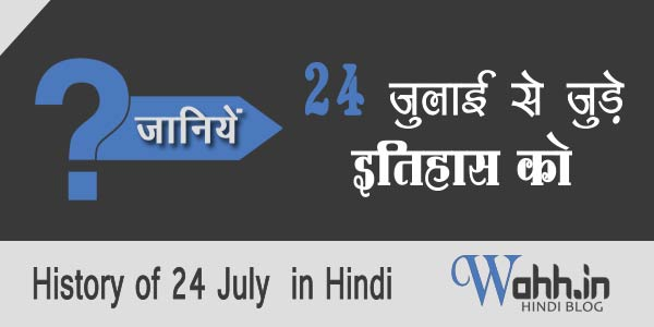 24-July-Aaj-Ka-itihaas-History