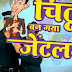 Coming Soon New Show: Chintu Ban Gaya Gentelmen on SAB TV