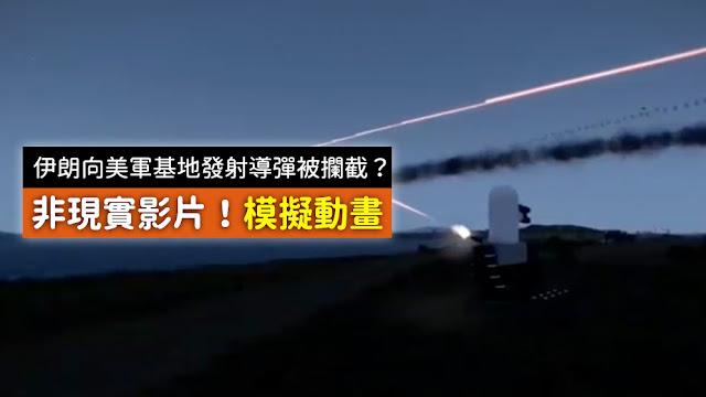 伊朗向美軍基地發射導彈被攔截 影片 方陣快砲真是厲害 謠言