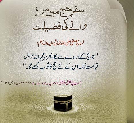 safr-e-Hajj may marnay walay ki fazeelat