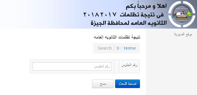 الان نتيجة تظلمات امتحانات الثانويه العامه الدور الاول لمحافظة الجيزة 2018