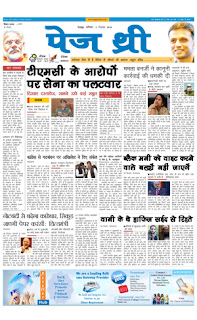 Page3 Newspaper,3 Dec 2016