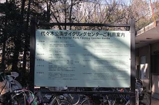 代々木公園サイクリングセンター幼児コース