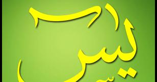 Bacaan Surat Yasin Dalam Bahasa Indonesia Dan Arab Lengkap
