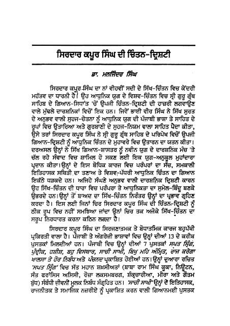 http://sikhdigitallibrary.blogspot.com/2016/03/sirdar-kapur-singh-di-chintan-drishti.html