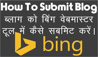submit blog to bing webmaster tools