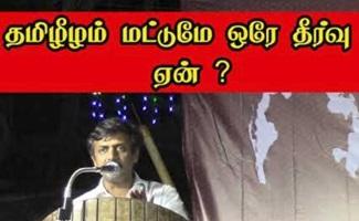 Tamil Eelam Mattume Ore Theervu | Yean..?