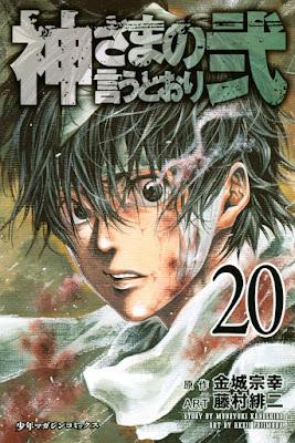 [Manga] 神さまの言うとおり弐 第01-20巻 [Kami-sama no Iutoori Ni Vol 01-20] Raw Download