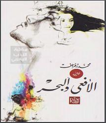 رواية الأفعى والبحر PDF