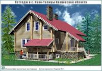 Проект жилого дома из бревна в пригороде г. Иваново - с. Ново-Талицы Ивановского р-на