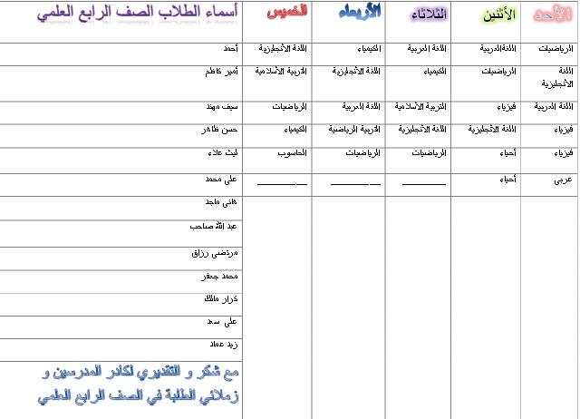 ثانوية المصطفى الأهلية للبنين الصف الرابع جدول أيام الأسبوع للصف الرابع العلمي