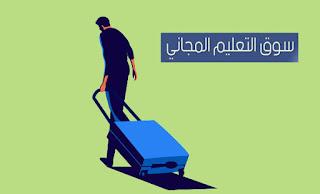 اسهل وافضل الدول للهجرة للمصريين وللمسلمين وللسعوديين 2018 -2019 , سوف نقدم لكم من خلال هذه المقالة بموقع سوق التعليم المجاني معلومات هامة عن اسهل بلد للهجرة للمصريين, افضل بلد للهجرة للسعوديين, افضل بلد للهجرة للمسلمين 2018, بالإضافة إلى اسهل دولة أوروبية للهجرة, افضل الدول للهجرة 2018,اسهل دولة يمكن الهجرة اليها,دول تطلب الهجرة اليها 2018,الدول التى تطلب الهجره اليها 2018,اسهل بلد للهجرة للمصريين,افضل بلد للهجرة للمسلمين,افضل بلد للهجرة للسعوديين,دول تطلب الهجرة اليها 2017, كيفية استخراج فيزا سنغافورة من مصر وأي دولة أخرى, فيزا الاردن للمصريين 2018,فيزا السويد للسعوديين,الوثائق المطلوبة للحصول على تأشيرة النرويج, شروط الهجرة إلى تركيا, شروط الهجرة إلى المانيا