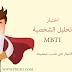 اختبار تحليل الشخصية MBTI اعرف شخصيتك !