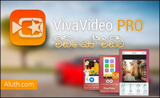 http://www.aluth.com/2015/05/viva-video-editing-mobile-app.html