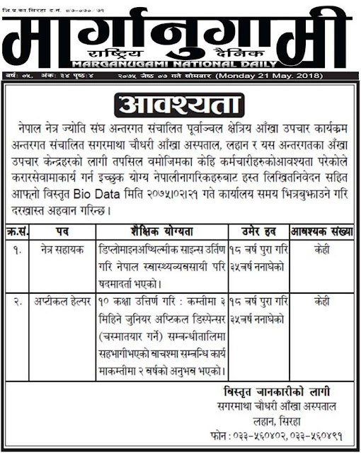 Optical dispenser vacancy at Nepal