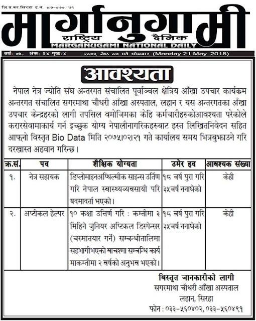 Optical dispenser vacancy at Nepal